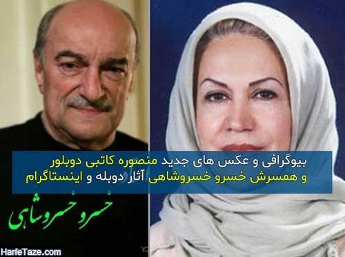 بیوگرافی منصوره کاتبی دوبلور و همسرش خسرو خسروشاهی + عکسهای جدید و آثار دوبله