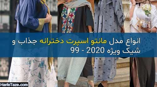 مانتو اسپرت دخترانه 2020 - 99 | انواع مدل مانتو اسپرت دخترانه جذاب و شیک ویژه 99