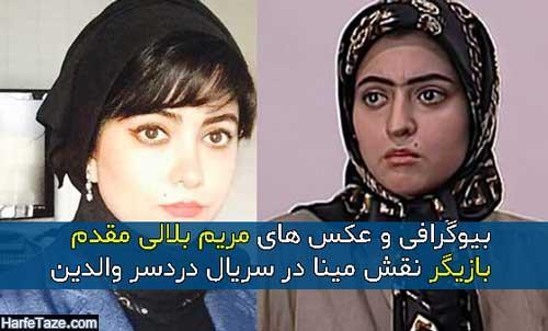 بیوگرافی مریم بلالی مقدم و همسرش+ بازیگر نقش مینا در سریال دردسر والدین