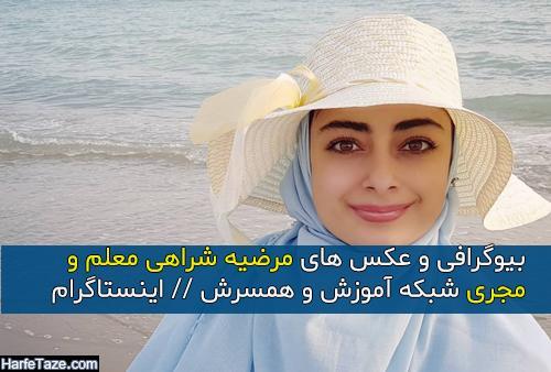 بیوگرافی مرضیه شراهی معلم مجری شبکه آموزش و همسرش + عکس و زندگی شخصی