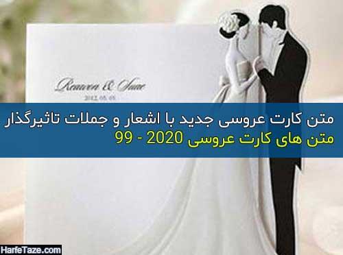 متن کارت عروسی جدید با اشعار تاثیرگذار + متن های کارت عروسی 2020 - 99