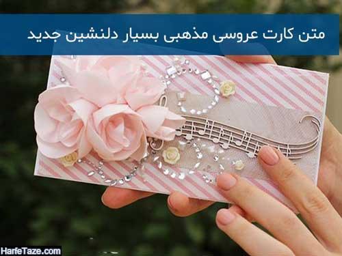 متن کارت عروسی عاشقانه جدید 99