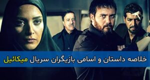 خلاصه داستان و اسامی بازیگران سریال میکائیل + زمان پخش