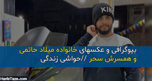 عکس جدید و بیوگرافی میلاد حاتمی و همسرش سحر + علت دستگیری میلاد حاتمی