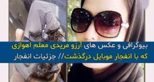 آرزو مریدی معلم اهوازی که با انفجار باطری موبایلش درگذشت کیست؟
