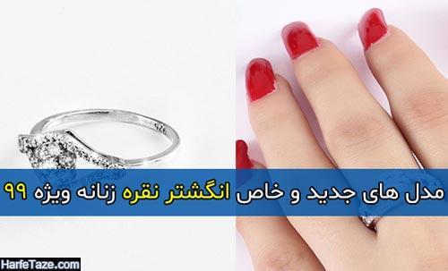 مدل های جدید و خاص انگشتر نقره زنانه ویژه ۹۹