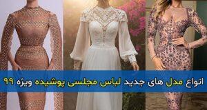 انواع مدل های جدید لباس مجلسی پوشیده – ویژه ۹۹