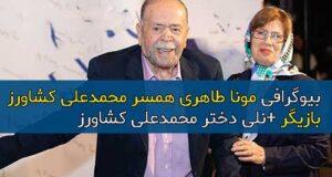 بیوگرافی مونا طاهری همسر محمدعلی کشاورز بازیگر