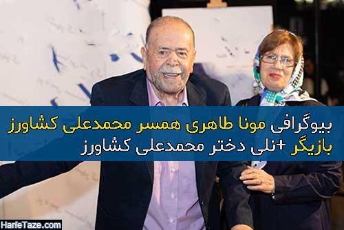 بیوگرافی مونا طاهری همسر محمدعلی کشاورز بازیگر +نلی دختر محمدعلی کشاورز