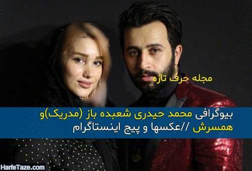 بیوگرافی محمد حیدری (مدریک) شعبده باز و همسرش بهار + زندگینامه و عکس ها