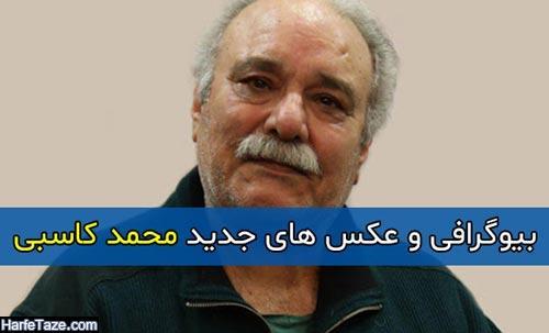 بیوگرافی و عکس های جدید محمد کاسبی | بازیگر پیشکسوت