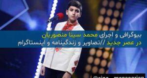 بیوگرافی و اجرای محمد سینا منصوریان در عصر جدید + تصاویر و زندگینامه