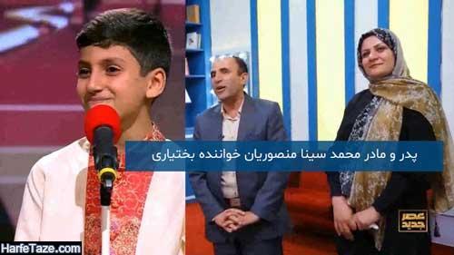 فیلم لالایی خواندن پدر محمدسینا منصوریان در عصر جدید
