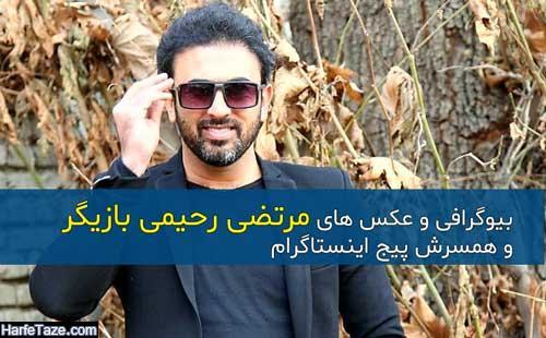 بیوگرافی مرتضی رحیمی بازیگر و همسرش +بازیگر نقش تاراز در سریال تاراز