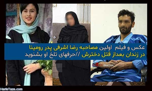 (عکس و فیلم) اولین گفتگو و مصاحبه رضا اشرفی پدر رومینا در زندان