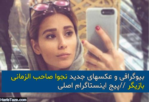بیوگرافی نجوا صاحب الزمانی بازیگر نقش مریم در سریال پرگار + زندگینامه و عکس جدید