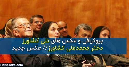 آیا نلی کشاورز دختر محمدعلی کشاورز به ایران بازگشته؟ + عکس جدید