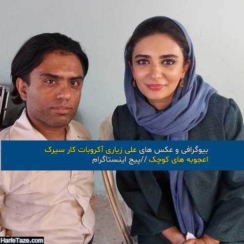 بیوگرافی علی زیاری اعجوبه های کوچک