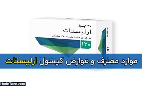 موارد مصرف و عوارض کپسول ارلیستات