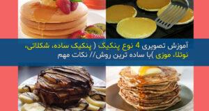 آموزش تصویری پخت ۵ نوع پنکیک برای افراد مبتدی