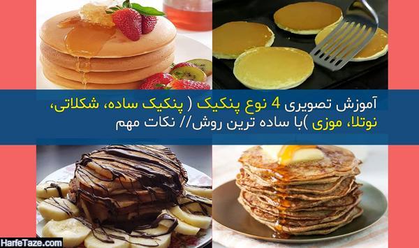 آموزش تصویری پخت 5 نوع پنکیک (ساده - شکلاتی - نوتلا - موزی) برای افراد مبتدی
