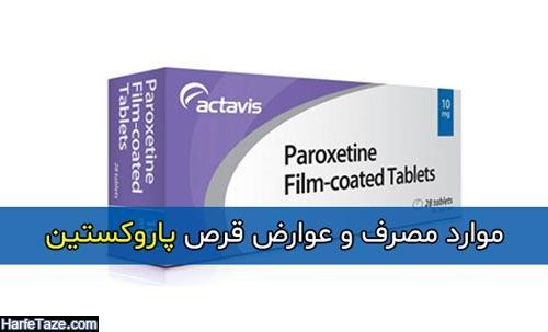 موارد مصرف و عوارض قرص پاروکستین + نحوه مصرف