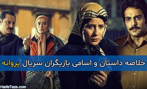 خلاصه داستان و اسامی بازیگران سریال پروانه