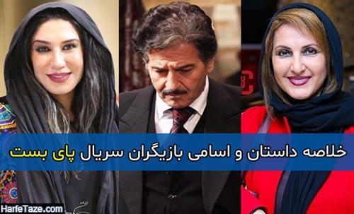 خلاصه داستان و اسامی بازیگران سریال پای بست + زمان پخش