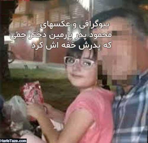 ماجرای خودکشی پدر پارمین دختر جمی