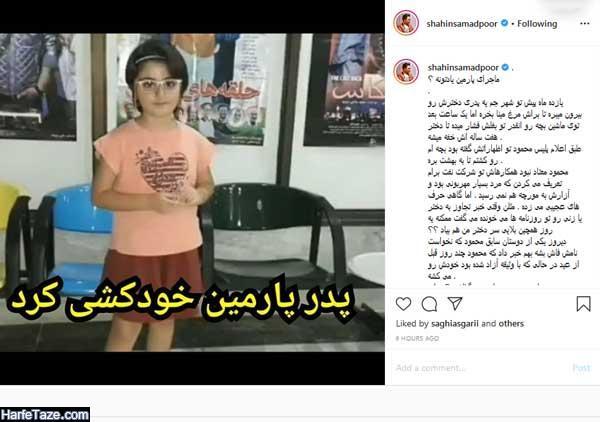بیوگرافی و عکس های محمود پدر پارمین دختر 7 ساله جمی
