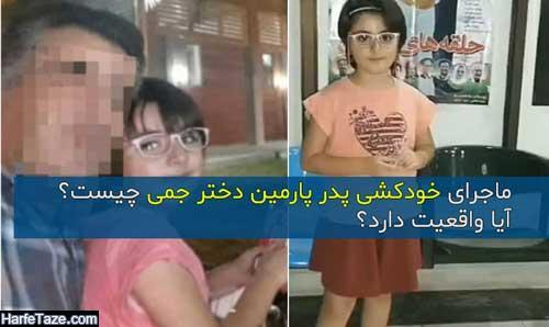 خودکشی پدر پارمین دختر جمی +جزئیات خودکشی پدر پارمین دختر جمی