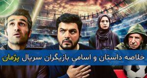 خلاصه داستان و اسامی بازیگران سریال پژمان + زمان پخش