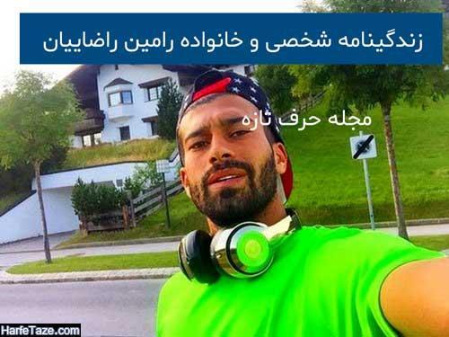 زندگینامه رامین رضاییان بازیکن فوتبال