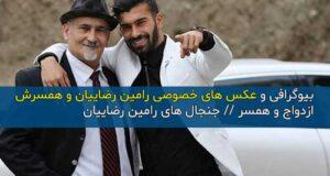 بیوگرافی و عکس های رامین رضاییان فوتبالیست