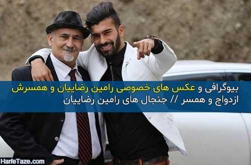 بیوگرافی رامین رضاییان فوتبالیست + ماجرای ازدواج و عکس پدر و مادرش