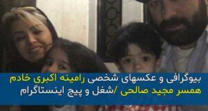 بیوگرافی رامینه اکبر خادمی همسر مجید صالحی + اینستاگرام