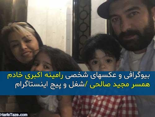 بیوگرافی رامینه اکبری خادمی همسر مجید صالحی +فرزندانش آروین و حنا