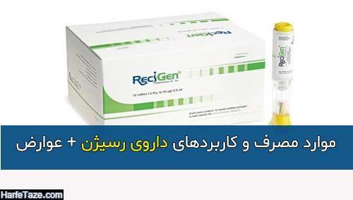 موارد مصرف و کاربردهای داروی رسیژن (اینترفرون بتا-1آ) + عوارض