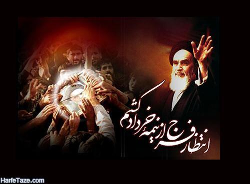 زندگینامه بنیانگذار جمهوری اسلامی