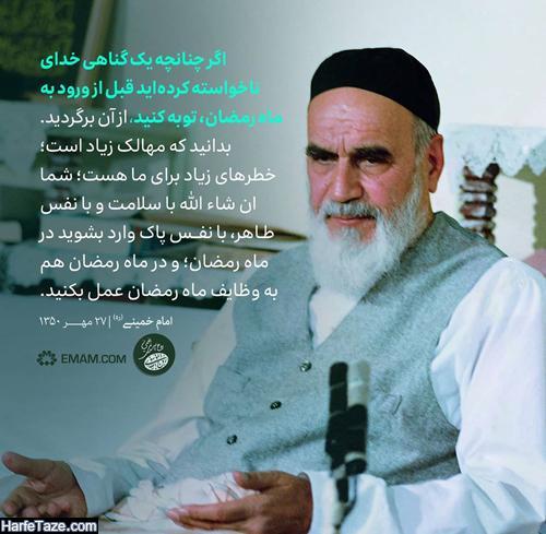 عکس های بنیانگذار جمهوری اسلامی