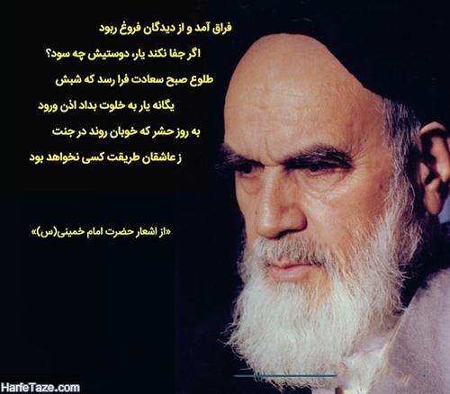عکس های نوشته دار رهبر کبیر انقلاب اسلامی