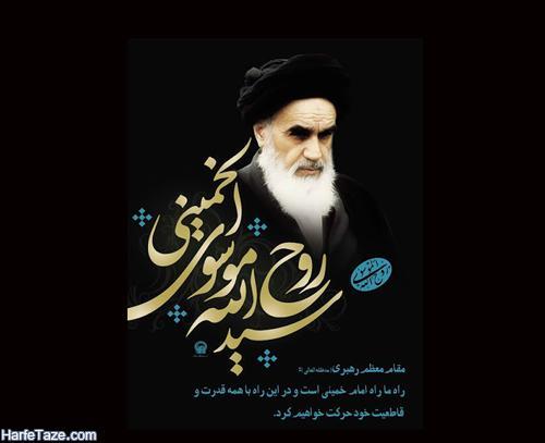 اشعار امام خمینی