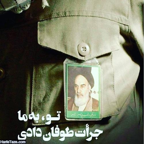 مراسم سالروز ارتحال امام خمینی در سال 99