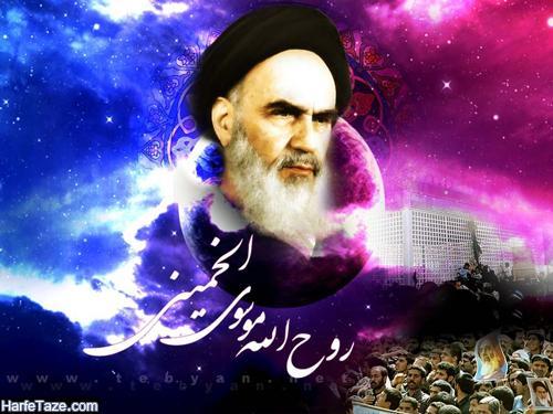 عکس امام خمینی با نوشته