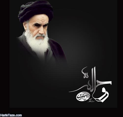 عکس نوشته رحلت امام خمینی (ره) 99