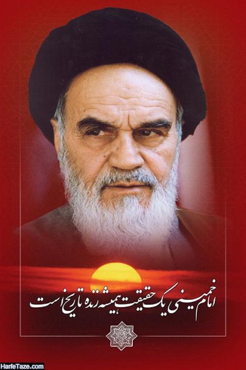 پیام تسلیت ویژه ارتحال امام خمینی در سال 99
