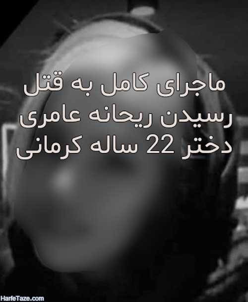 ماجرای قتل ریحانه عامری توسط پدرش با تبر و تکذیب خبر کشته شدن با تبر
