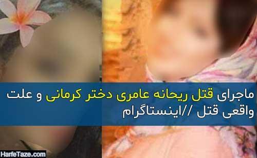 بیوگرافی ریحانه عامری و ماجرای قتل ریحانه عامری توسط پدرش +اینستاگرام