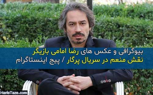 بیوگرافی رضا امامی بازیگر نقش منعم در سریال پرگار + عکس جدید