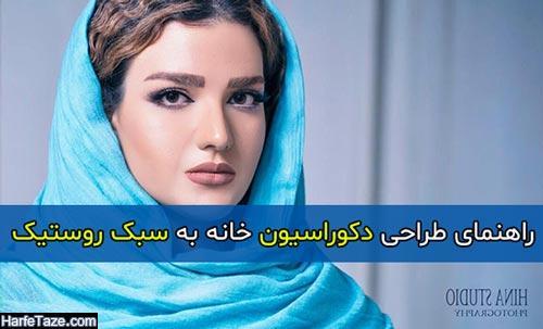 بیوگرافی و عکس های جدید روژان آریامنش | بازیگر